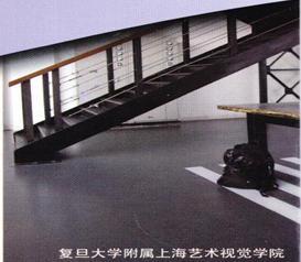 得嘉商用多层式塑胶地板工程——复旦大学附属上海艺术视觉学院