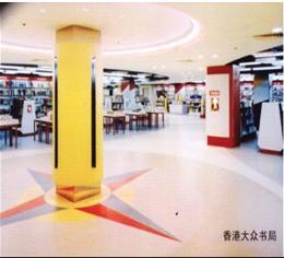 得嘉商用多层式塑胶地板工程——香港大众书局