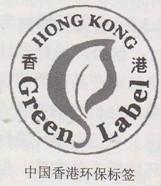 中国香港环保标签