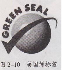 图2-10 美国绿标签