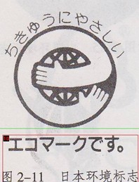 图2-11 日本环境标志